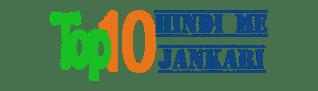 Top 10 Hindi Me Jankari