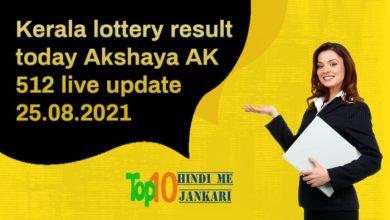 Kerala lottery result today Akshaya AK 512 live update 25.08.2021